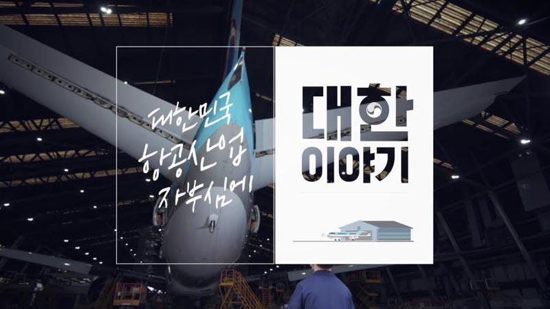 대한민국 항공산업 자부심에 대한 이야기