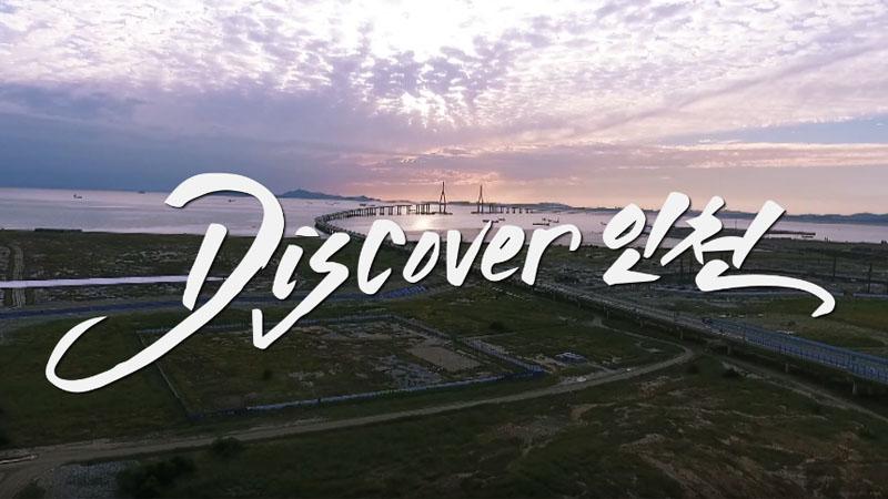 Discover 인천