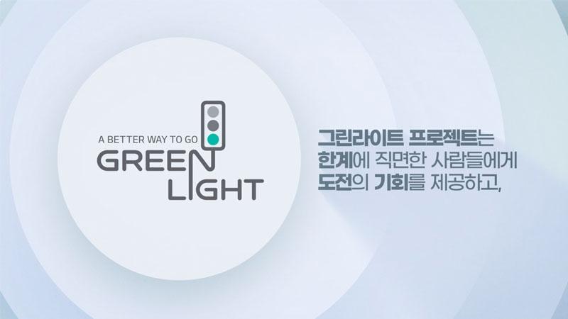 Kia – Green Light Project